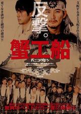 Kanikôsen - Poster