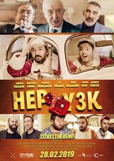 Hep Yek 3 - Poster