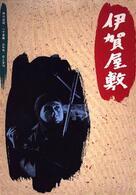 Shinobi No Mono 6