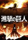 Attack on titan poster 04