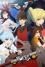 Tower of God - Poster