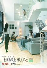 Terrace House: Tokio 2019–2020