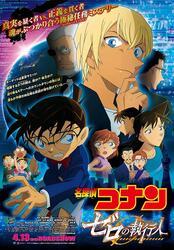 Detektiv Conan: Zero der Vollstrecker  Poster
