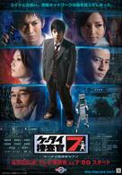 K-tai Investigator 7