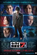 K-tai Investigator 7 - Poster