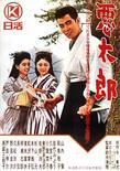 Akutaro poster