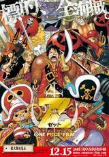One Piece Film Z - Poster