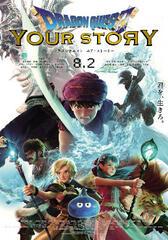 Deine Geschichte in Dragon Quest