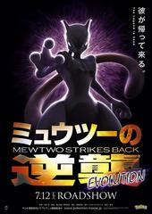 Poster zu Pokémon the Movie: Mewtwo Strikes Back Evolution