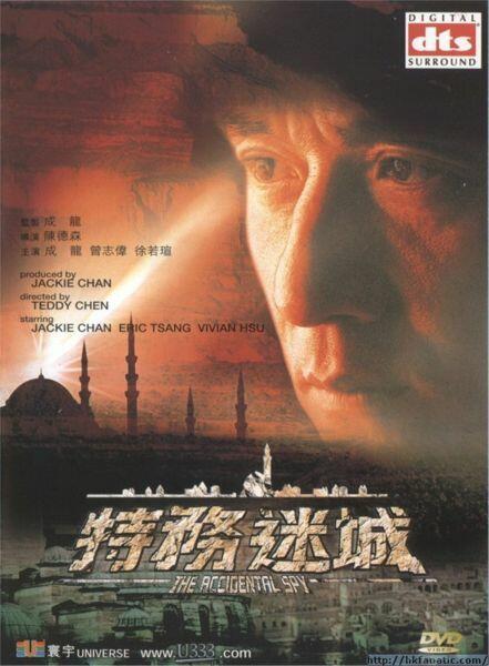 Jackie Chan Spion Wider Willen Stream