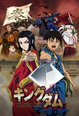 Kingdom - Poster