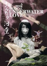 Underwater Love - A Pink Musical - Poster