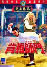 Der Shaolin Gigant - Poster