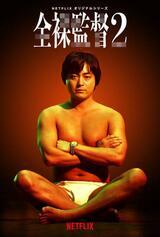 Der nackte Regisseur - Staffel 2 - Poster
