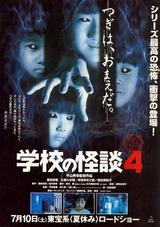 A Haunted School 4 - Poster