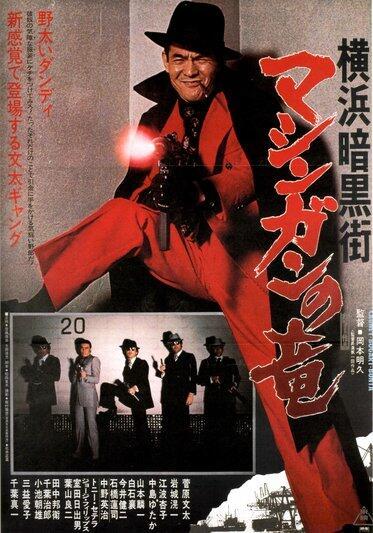 Yokohama Underworld: The Machine-Gun Dragon
