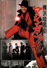 Yokohama Underworld: The Machine-Gun Dragon - Poster