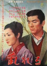 Midareru - Sehnsucht - Poster