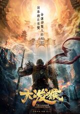 The Legends of Monkey King - Poster