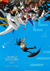 Digimon Adventure tri. - Chapter 6: Our Future (Poster)