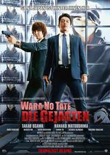 Wara no tate - Die Gejagten - Poster