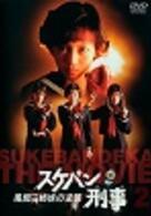 Sukeban Deka: Die Kazama-Schwestern schlagen