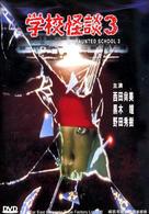 A Haunted School 3
