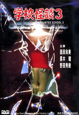 A Haunted School 3 - Poster