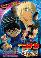 Detektiv Conan the Movie: Zero the Enforcer (Poster)