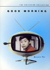 Guten Morgen - Poster