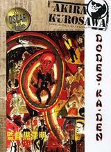 Dodeskaden - Menschen im Abseits - Poster