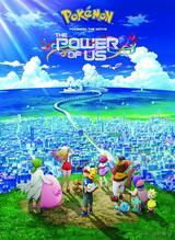 pokemon der film die macht in uns stream