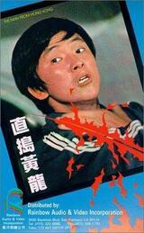 Der Mann aus Hongkong - Poster