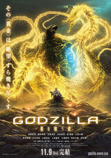 Godzilla: The Planet Eater - Poster