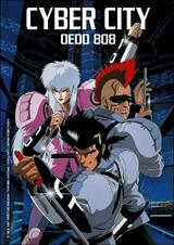 Cyber City Oedo 808 - Poster