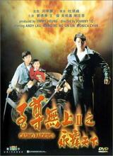 Casino Raiders II - Poster