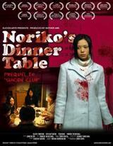Noriko's Dinner Table - Poster