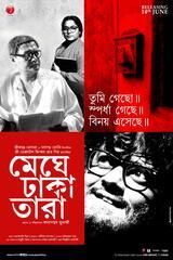 Meghe Dhaka Tara - Poster
