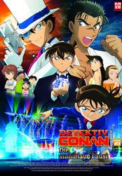Detektiv Conan - The Movie 23: Die stahlblaue Faust Poster