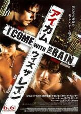 I Come with the Rain - Poster