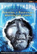 The Tundra Book. A Tale of Vukvuka, the Little Rock