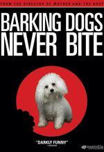 Hunde, die bellen, beißen nicht Poster