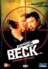 Kommissar Beck: Absender Unbekannt