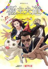 Yakuza goes Hausmann - Poster