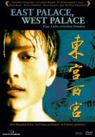 East Palace West Palace - Verhör im Dunkeln