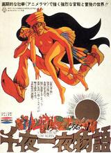 1001 Nacht - Poster