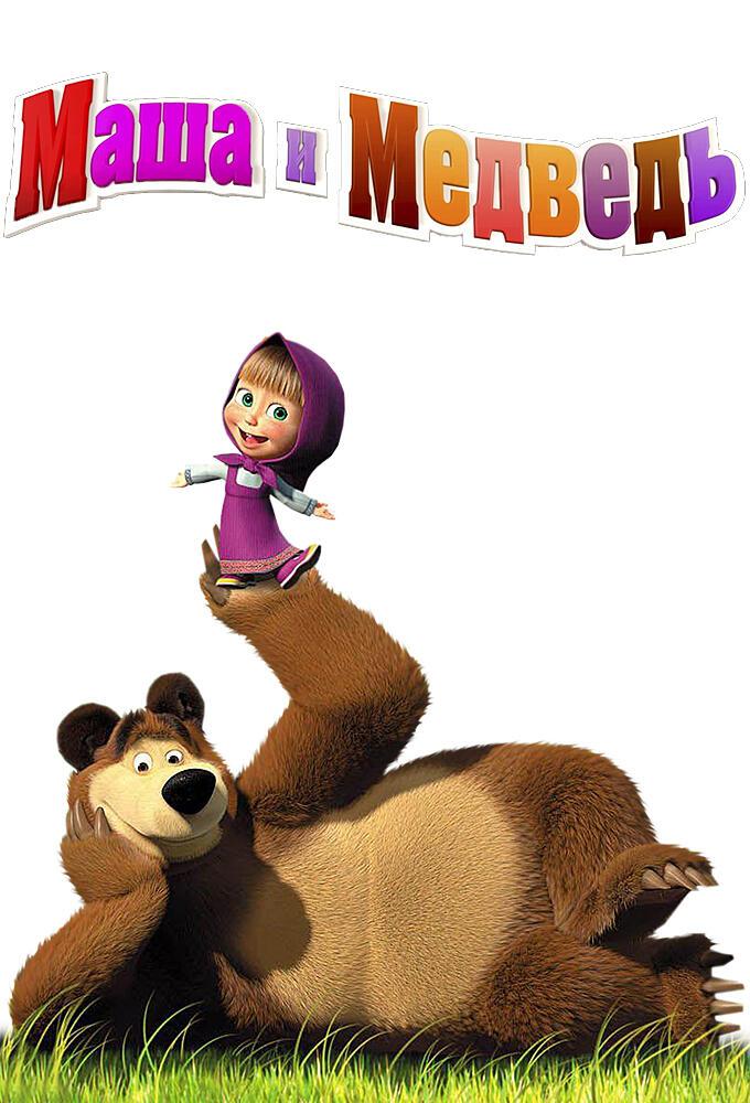 Mascha Und Der Bär Russisch