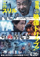 Inuyashiki Serien Stream