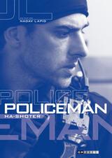 Policeman - Poster
