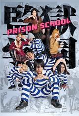 Prison School - Poster